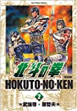 北斗の拳―完全版 (2) (BIG COMICS SPECIAL)