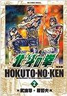 北斗の拳 完全版 第2巻