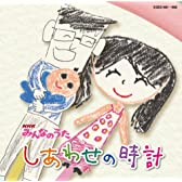 NHKみんなのうた しあわせの時計(DVD付)