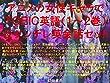 アニメの女性キャラでTOEIC英語(1~2巻)&ツンデレ英会話セット
