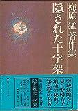 梅原猛著作集〈10〉隠された十字架 (1982年)