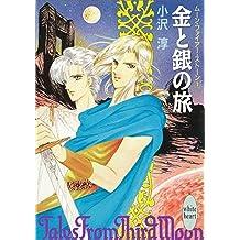 金と銀の旅 ムーン・ファイアー・ストーン1 (講談社X文庫)