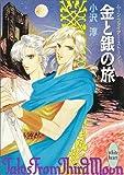 金と銀の旅 ムーン・ファイアー・ストーン1 (講談社X文庫ホワイトハート)