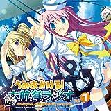 「Whirlpool & HOOKSOFT Presents うみおかける!大航海ラジオ」Vol.1