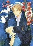 百鬼夜行抄(5) (Nemuki+コミックス)