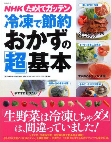 冷凍で節約おかずの「超」基本―NHKためしてガッテン (主婦と生活生活シリーズ)の詳細を見る