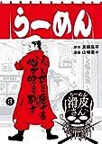 闇金ウシジマくん外伝 らーめん滑皮さん (3) (ビッグコミックススペシャル)