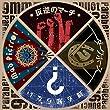 反逆のマーチ/ダークホース/誰も知らない/Mad Pierrot (DVD付)(