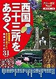 西国三十三所をあるく (大人の遠足BOOK)