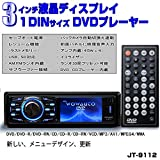 [9112B]3インチDVDプレーヤー[1DIN]/ラジオ,USB,SD,アンプ内蔵,外部入出力あり