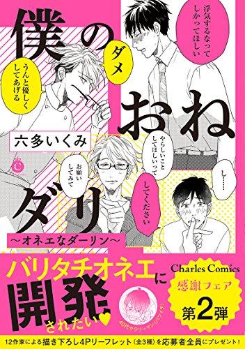 僕のおねダリ〜オネエなダーリン〜 (Charles Comics)
