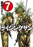 ライジングサン(7) (アクションコミックス)