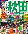 まっぷる 秋田 角館・乳頭温泉郷'19