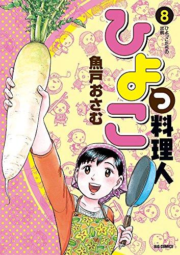 ひよっこ料理人 8 (ビッグコミックス)