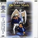 宮崎駿監督作品 On Your Mark CHAGE&amp;ASKA</span>[Laser Disc]