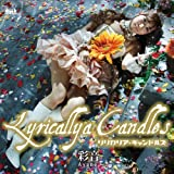 彩音3rdアルバム「Lyricallya Candles」(DVD付) 画像