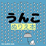 うんこ ぬりえ本 Poo Coloring Book: 日本一楽しい いたずら書きドロー