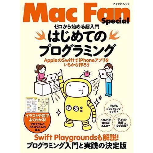 ゼロから始める超入門 はじめてのプログラミング ~AppleのSwiftでiPhoneアプリをいちから作ろう~ (Mac Fan Special)
