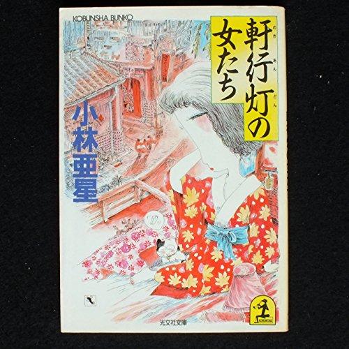 軒行灯の女たち (光文社文庫)