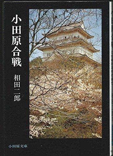 小田原合戦 (1976年) (小田原文庫〈1〉)