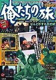 俺たちの旅 DVD BOOK なんとかする会社編 (宝島MOOK)
