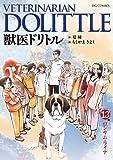 獣医ドリトル 13 (ビッグコミックス) 画像