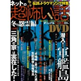 ネットの超怖い話DV (メディアックスムック 297)
