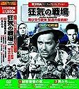 戦争映画 パーフェクトコレクション 狂気の戦場DVD10枚組 ACC-126