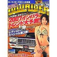 LOWRIDER (ローライダーマガジン) 2007年 04月号 [雑誌]