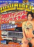 LOWRIDER (ローライダーマガジン) 2007年 04月号 [雑誌] 画像