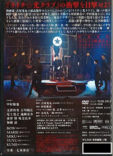 『残酷歌劇 ライチ☆光クラブ [DVD]』の1枚目の画像