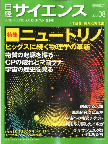 日経 サイエンス 2013年 08月号 [雑誌]の詳細を見る
