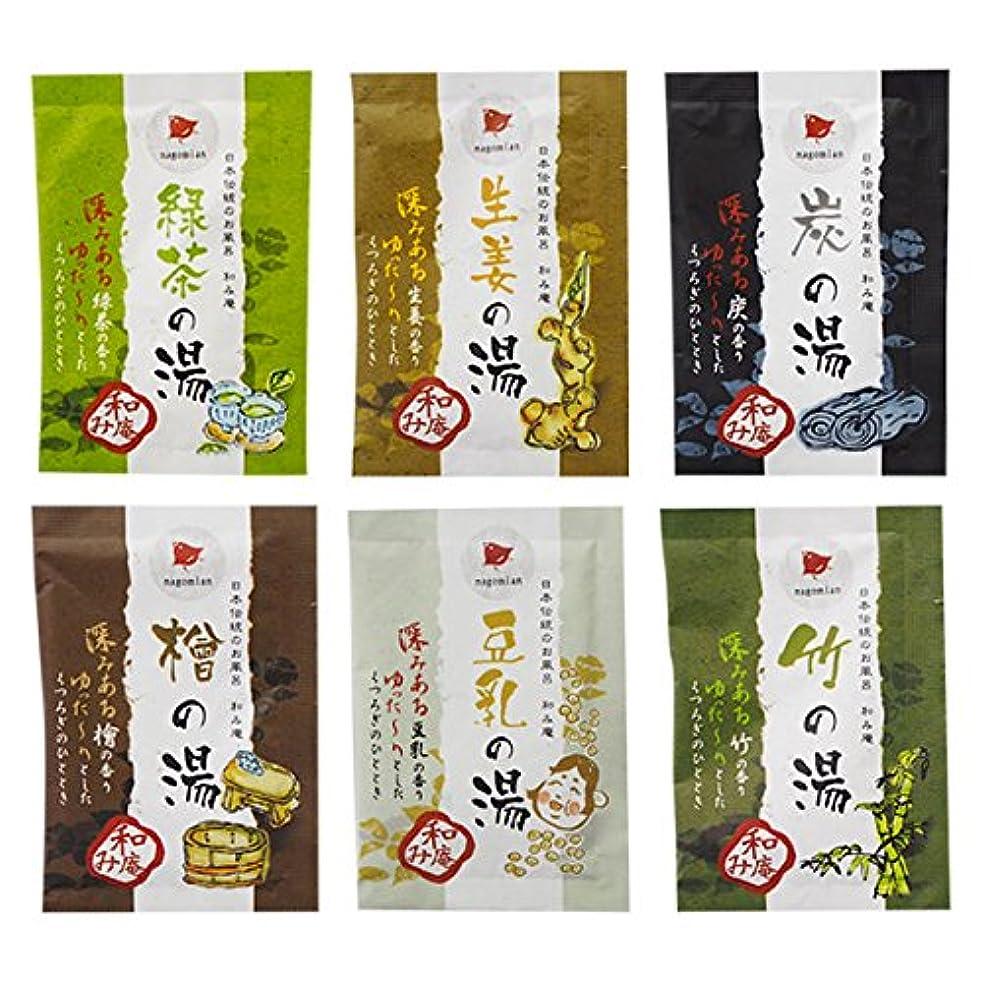 楽しい蓮道を作る和み庵 入浴剤 「アソート」30個