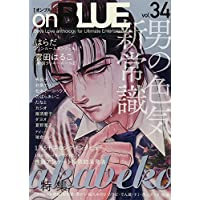 on BLUE vol.34 (on BLUEコミックス)