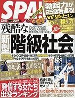 SPA!(スパ!) 2018年 3/20・3/27合併号 [雑誌]