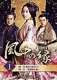 風中の縁 DVD-BOX1[DVD]
