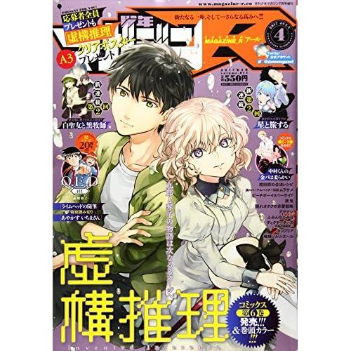 少年マガジンR 4号 2017年 07 月号 [雑誌]: 月刊少年マガジン 増刊