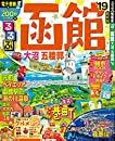 るるぶ函館 大沼 五稜郭'19 (るるぶ情報版 北海道 5)
