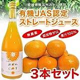 【送料無料】有機JASみかんジュース 3本セット 愛媛県産【無農薬】