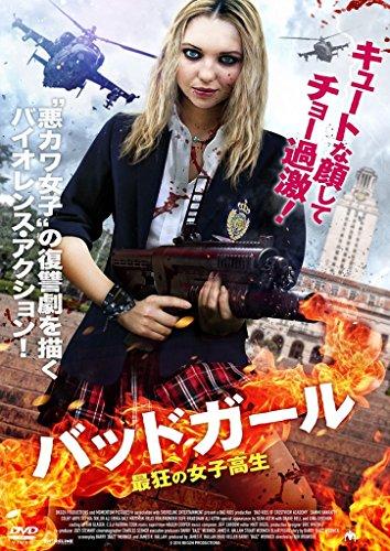 バッドガール 最狂の女子高生 [DVD]