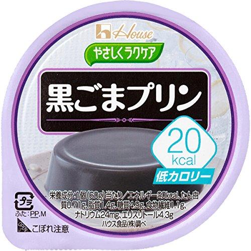 ハウス食品 やさしくラクケア 20kcal 黒ごまプリン 60g×12個