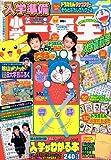入学準備小学一年生入学直前号 '09 (小学館の学習雑誌ムック)