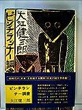 ピンチランナー調書 (1976年)