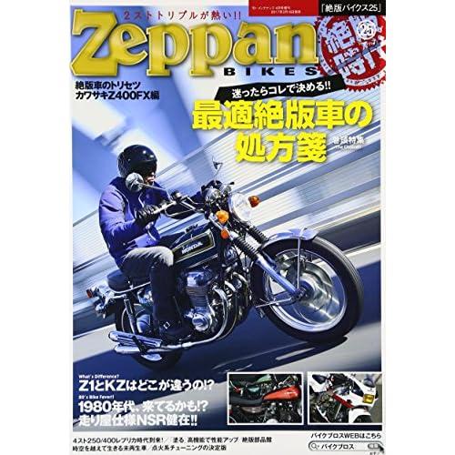 Zeppan BIKES(25) 2017年 05 月号 [雑誌]: モトメンテナンス 増刊