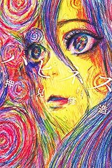 [押見修造]のハピネス(4) (週刊少年マガジンコミックス)