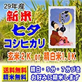 29年産 新米100% 特別栽培米 七夕コシヒカリ 2kg オーダー精米 (白米精米 約1.8kgでお届け)