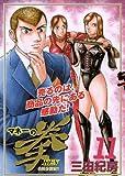 マネーの拳(11) (ビッグコミックス)