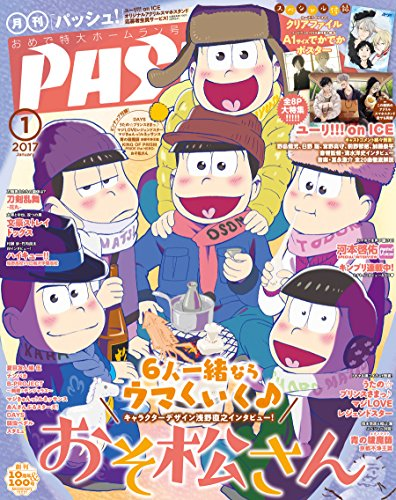 PASH! 2017年 01月号 [雑誌] PASH!の詳細を見る