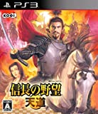 信長の野望・天道 - PS3