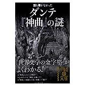 誰も書かなかった ダンテ『神曲』の謎 (中経の文庫)